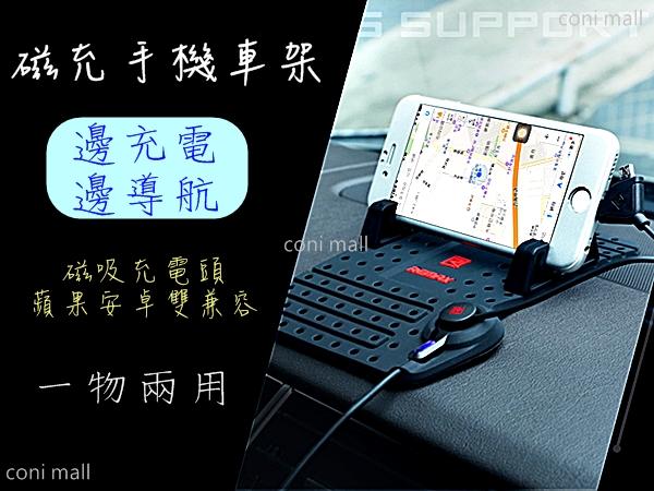 【coni shop】REMAX樂享原裝正品 手機導航支架 車充 磁吸 充電 手機車架 手機座 導航 兼容蘋果安卓系統