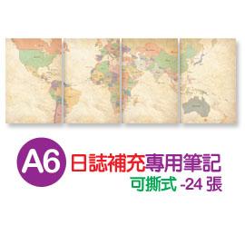 珠友 NB-50105 A6/50K日誌補充專用筆記(可撕式)/24張