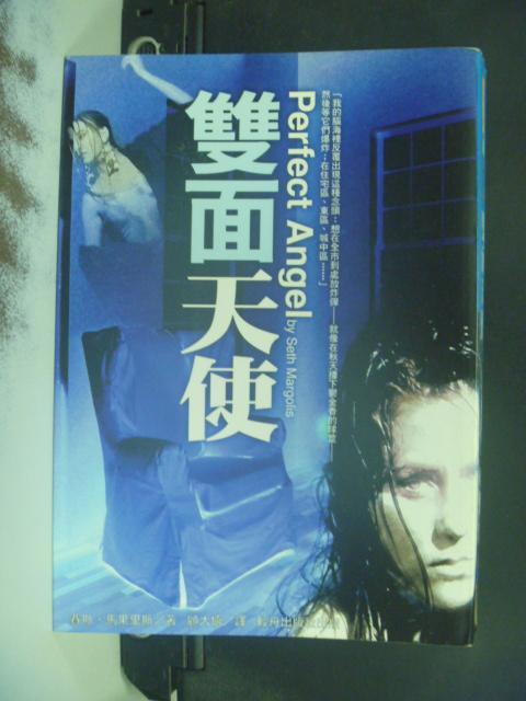 【書寶二手書T2/翻譯小說_LOG】雙面天使_賽斯.瑪果里斯