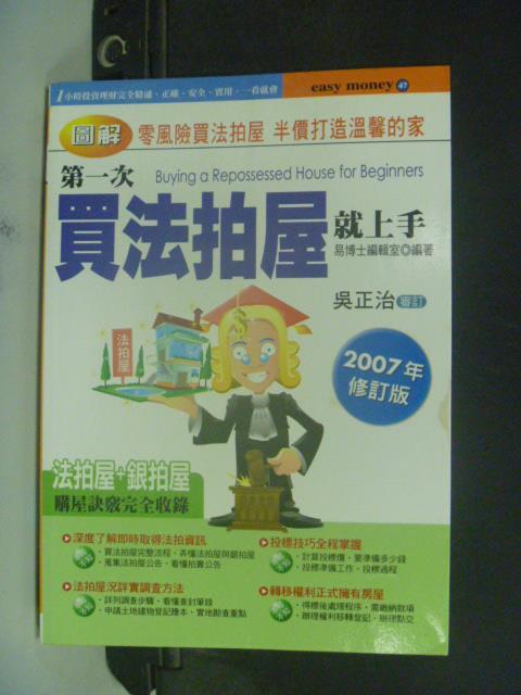 【書寶二手書T1/投資_KHX】第一次買法拍屋就上手(2007年修訂版)_易博士