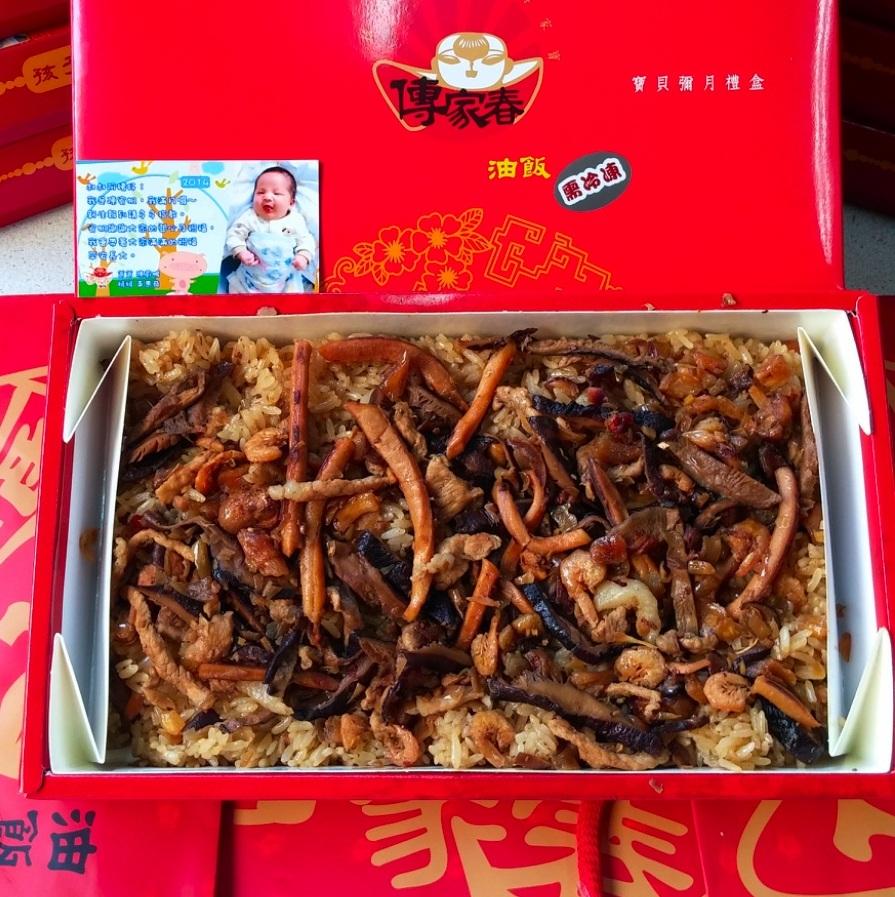 【傳家春】歡喜彌月油飯禮盒(附精美提袋)