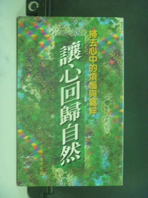【書寶二手書T5/心靈成長_NBX】讓心回歸自然.掃去心中的煩惱與羈絆_宇河編輯部