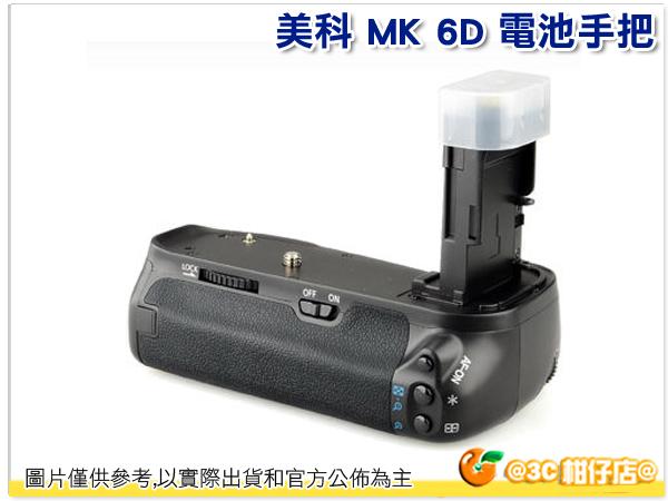Meike 美科 MK-6D MK 6D 垂直手把 電池手把 適用 CANON 6D 電池把手 垂直握把 把手 同BG-E13 BGE13 公司貨