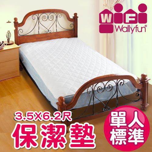 WallyFun 保潔墊 - 單人床(單片標準款)3.5尺X6.2尺 ★台灣製造,採用遠東紡織聚酯棉★