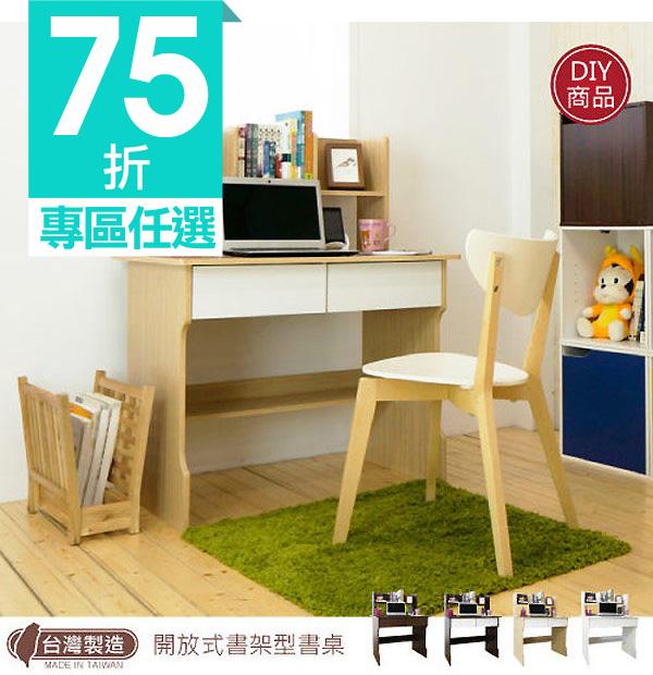 日本MAKINOU 書桌|雙層書架型開放式書桌-台灣製|木質書櫃 木櫃 櫥櫃 置物櫃 牧野丁丁MAKINOU