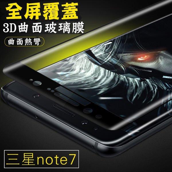 曲面玻璃 Note7 S6 S7 edge 滿版 3D曲面 玻璃保護貼 玻璃膜 防刮 9H玻璃貼 鋼化玻璃膜
