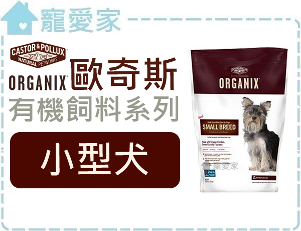 ☆寵愛家☆ORGANIX歐奇斯有機飼料-ORGANIX歐奇斯有機飼料-小型犬 4磅
