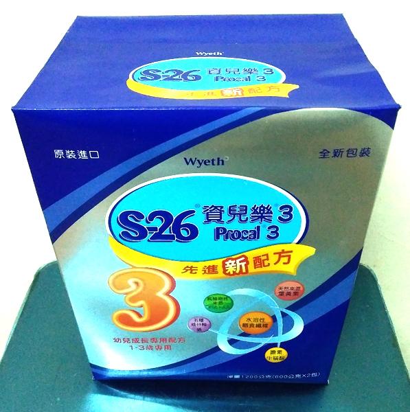 S-26 資兒樂 3號 1-3歲 幼兒成長專用配方 600gX2包 / 一盒