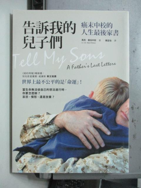 【書寶二手書T6/翻譯小說_OSW】告訴我的兒子們:癌末中校的人生最後家書_馬克韋伯
