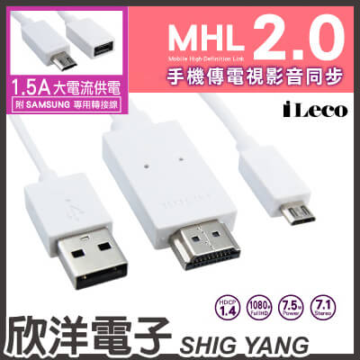 ※ 欣洋電子 ※ iLeco MHL2.0高畫質手機轉電視轉接器 1.2公尺(ILE-MHL2012) /1.2M/1.2米