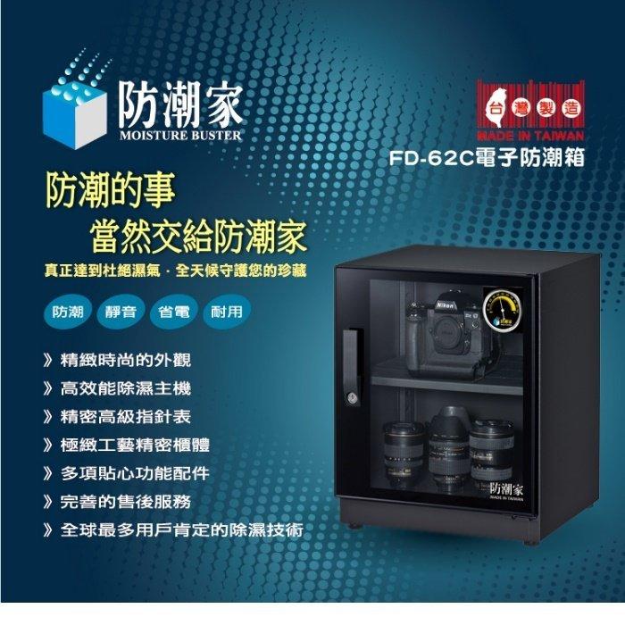 *╯新風尚潮流╭*防潮家 64L 電子防潮箱 高質光感鏡面門 停電時持續吸濕12小時 FD-62C