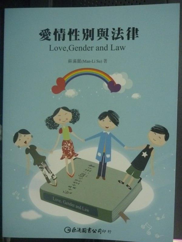 【書寶二手書T3/兩性關係_ZBQ】愛情性別與法律_蘇滿麗