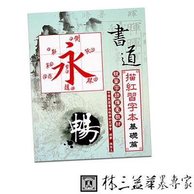 林三益筆墨專家 Art-7511 書道描紅習字本【基礎篇】/ 本