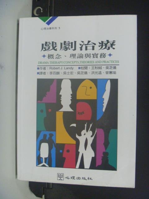 【書寶二手書T1/心理_GTA】戲界治療_R.Landy,王秋絨等/校閱