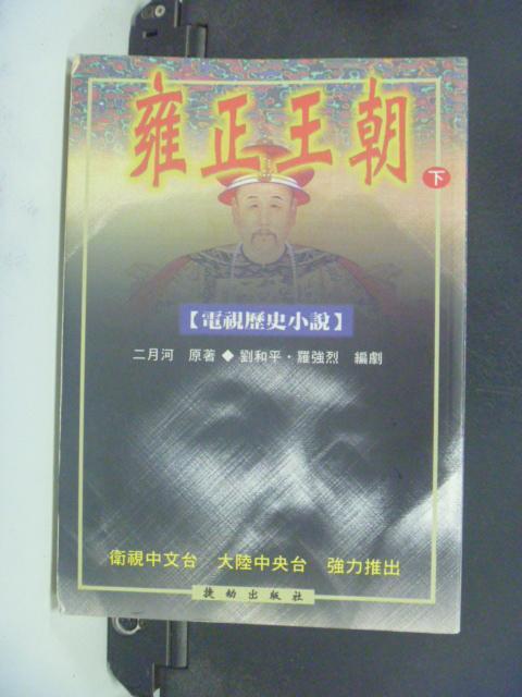 【書寶二手書T6/一般小說_GBS】雍正王朝(下)(電視歷史小說)_二月河