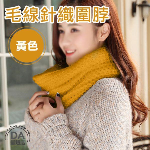 《DA量販店》冬日限定 保暖 針織 套頭 圍巾 圍脖 頸套 脖套 黃色(V50-1693)