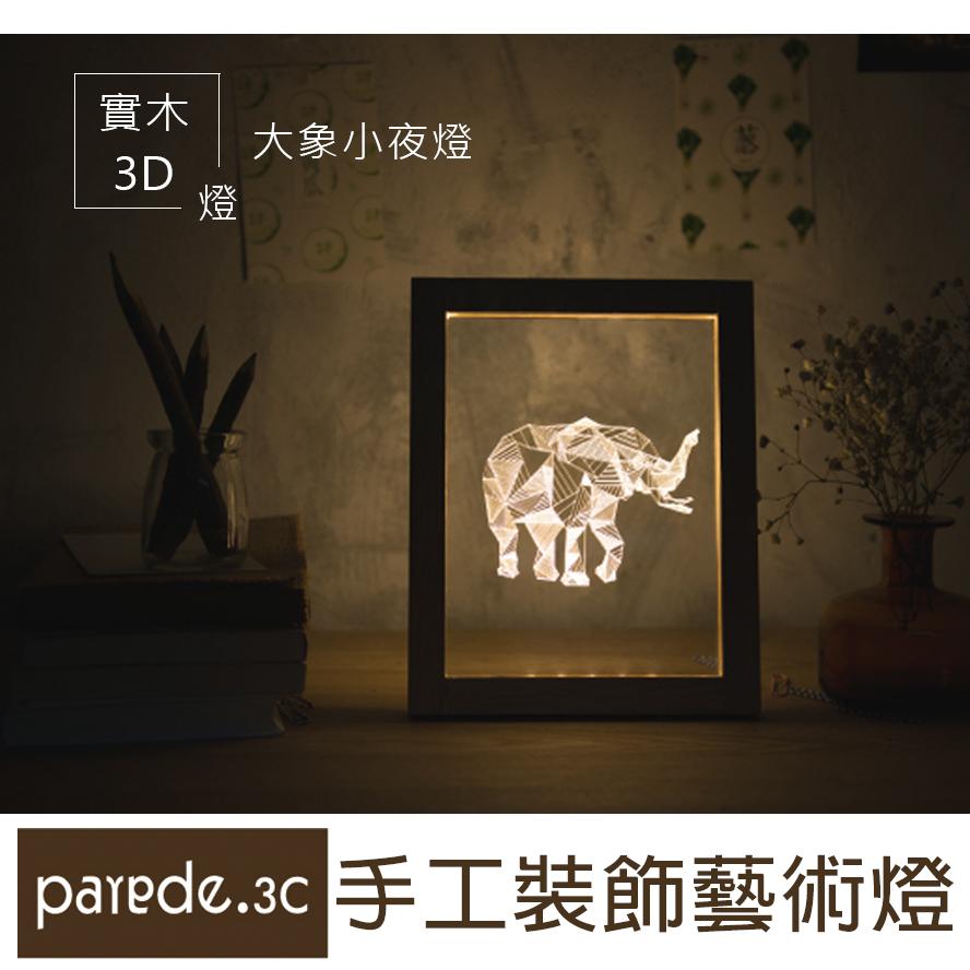 北歐創意相框大象夜燈 LED燈 精緻包裝 交換禮物 精美禮品 實木夜燈 護眼 療癒 手工製作 家居裝飾 文青 入厝禮現貨 尾牙禮品