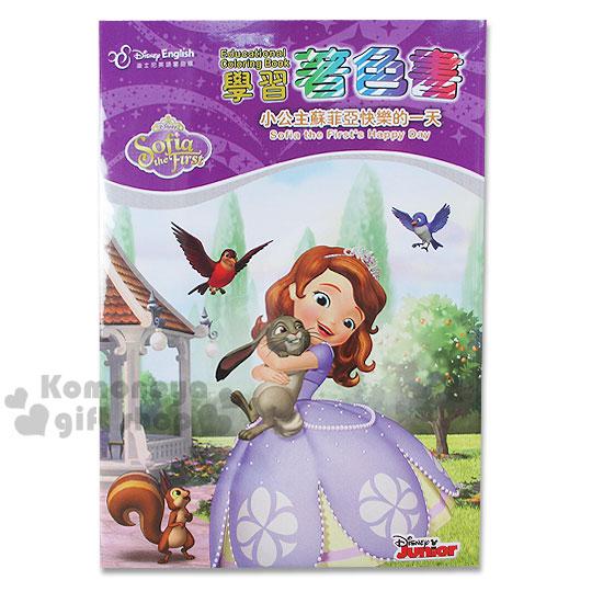 〔小禮堂〕蘇菲亞小公主 學習著色本《紫.抱兔子.快樂的一天》3歲以上適用