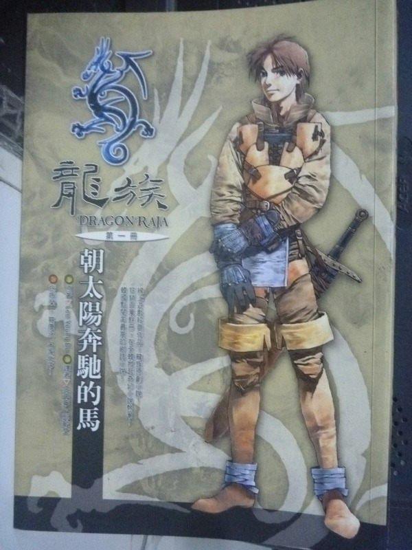 【書寶二手書T2/一般小說_LMD】龍族-第一冊(朝太陽奔馳的馬)_Y i young do