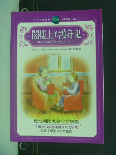 【書寶二手書T1/兒童文學_GRM】閣樓上的護身鬼_克莉絲汀·內斯特林格