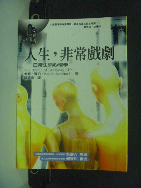 【書寶二手書T5/心理_KJO】人生非常戲劇_日常生活心理學_鍾淯瑜, KARL E.