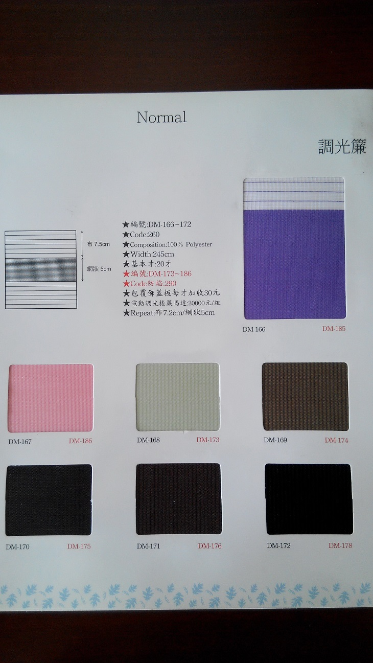 [華美窗簾] 調光簾系列 - 調DM166-172 120cm x 160cm
