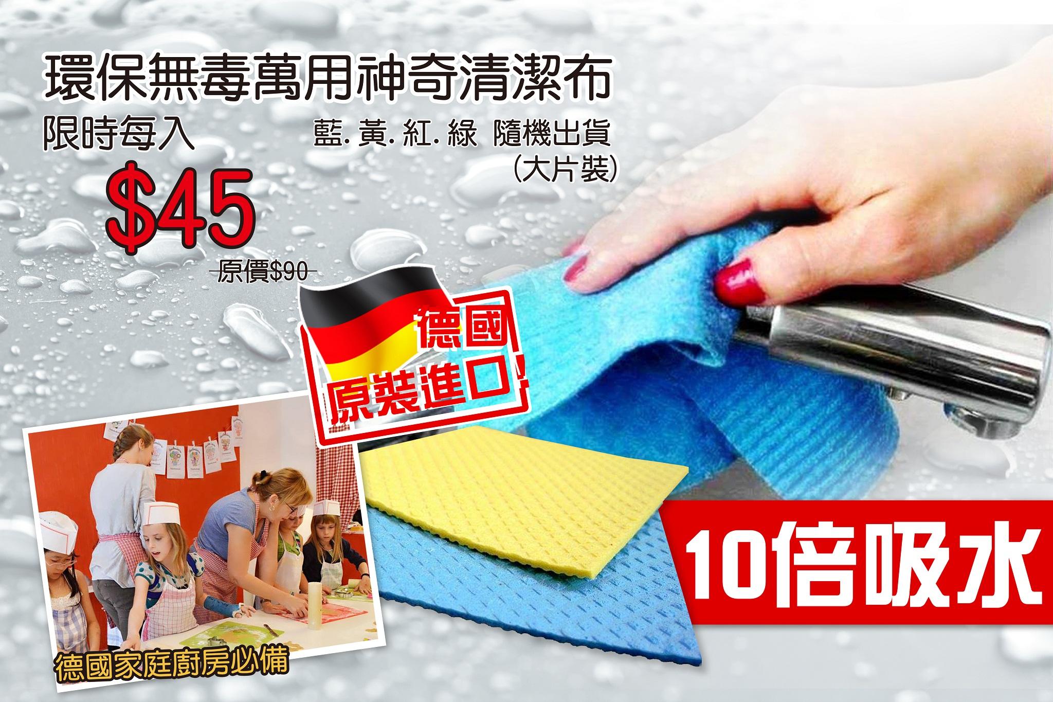 清涼大特價 199/5入/包(大片裝)..原價275/5入/包,100%德國抹布 環保無毒神奇萬用清潔布