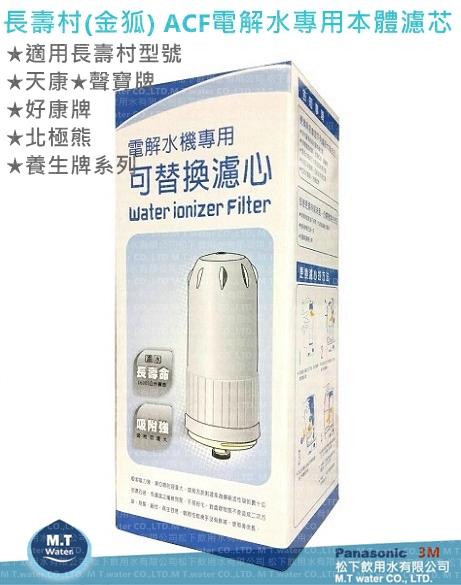 長壽村(金狐) ACF電解水專用本體濾芯,適用OA-1000,OA-832,PA-624,PA-628,LF-688