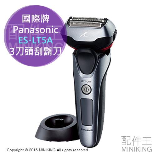 【配件王】日本代購 日製 國際牌 Panasonic ES-LT5A 浮動3刀頭 水洗 電動刮鬍刀 電鬍刀