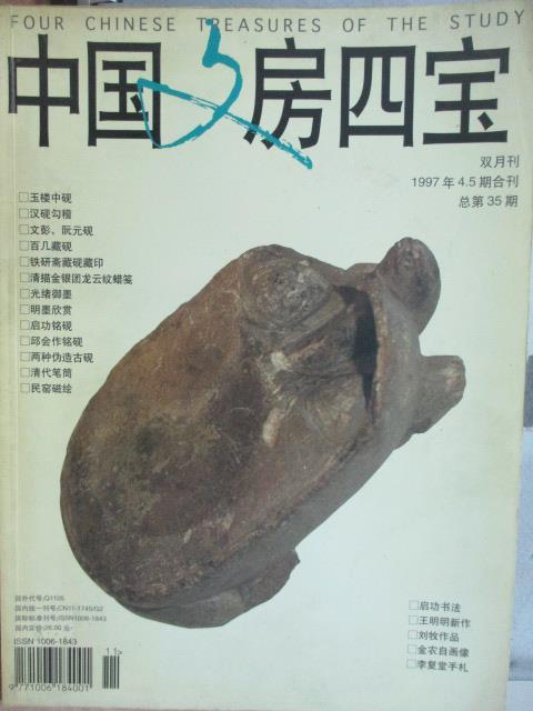 【書寶二手書T1/雜誌期刊_XCL】中國文房四寶_1997第4-5期合刊