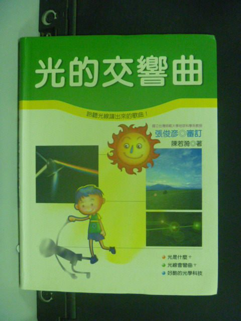 【書寶二手書T7/少年童書_JKS】光的交響曲 : 聆聽光線譜出來的歌曲_陳若漪