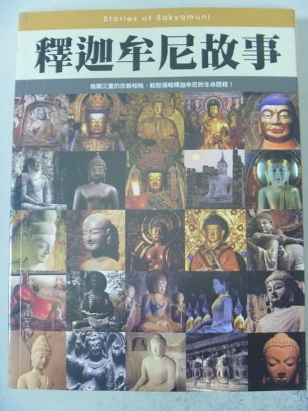 【書寶二手書T5/宗教_XCU】釋迦牟尼故事_通鑑文化編輯部