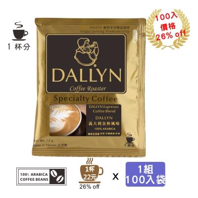 【DALLYN 】義大利金杯綜合濾掛咖啡100入袋 Espresso blend Drip Coffee| DALLYN豐富多層次