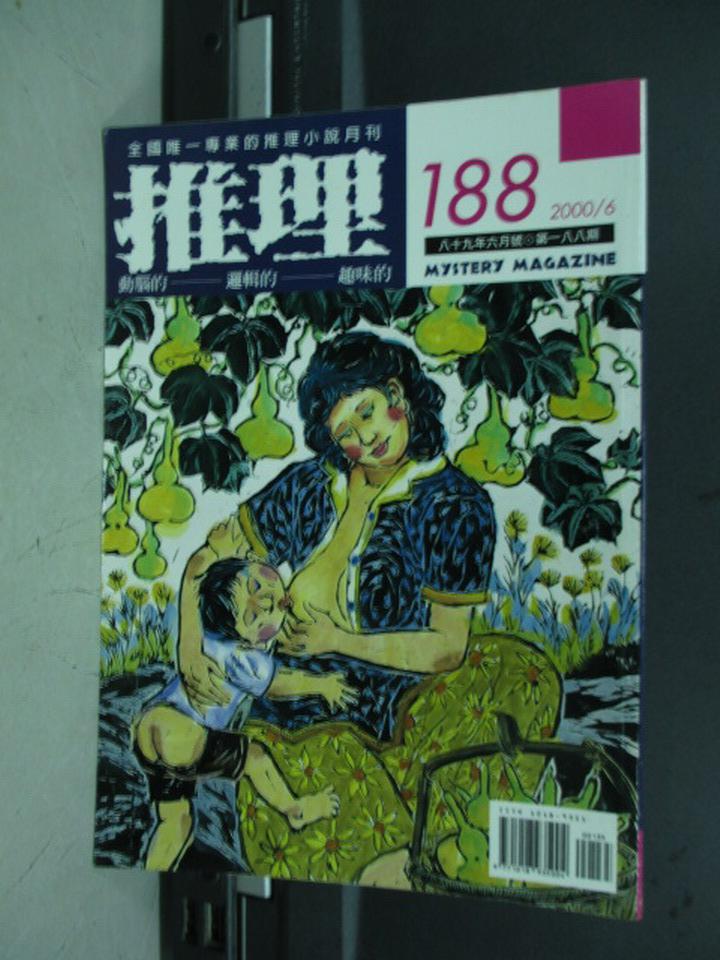 【書寶二手書T1/一般小說_KQK】推理_188期_被污染的制服等