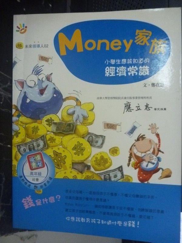 【書寶二手書T2/少年童書_ZAJ】Money家族:小學生應該知道的經濟常識_學研館