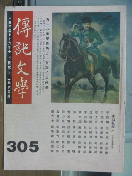 【書寶二手書T1/文學_PLI】傳記文學_305期_九一八事變後占西….等
