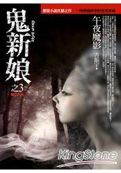 鬼新娘3:午夜魔影(完結篇)