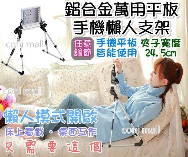 【coni shop】鋁合金萬用平板手機懶人支架 床上平板支架 可折疊 床頭支架 手機懶人支架 平板懶人夾 多功能支架