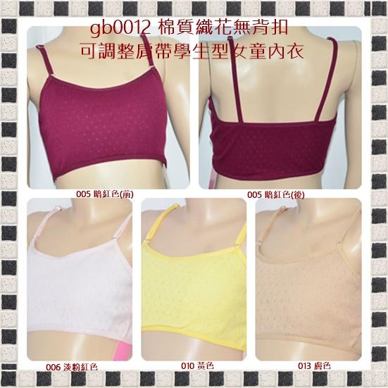 [特價區  $99/件] 棉質緹花無背扣可調整肩帶學生型女童內衣  (下胸圍 55~70cms 可穿)