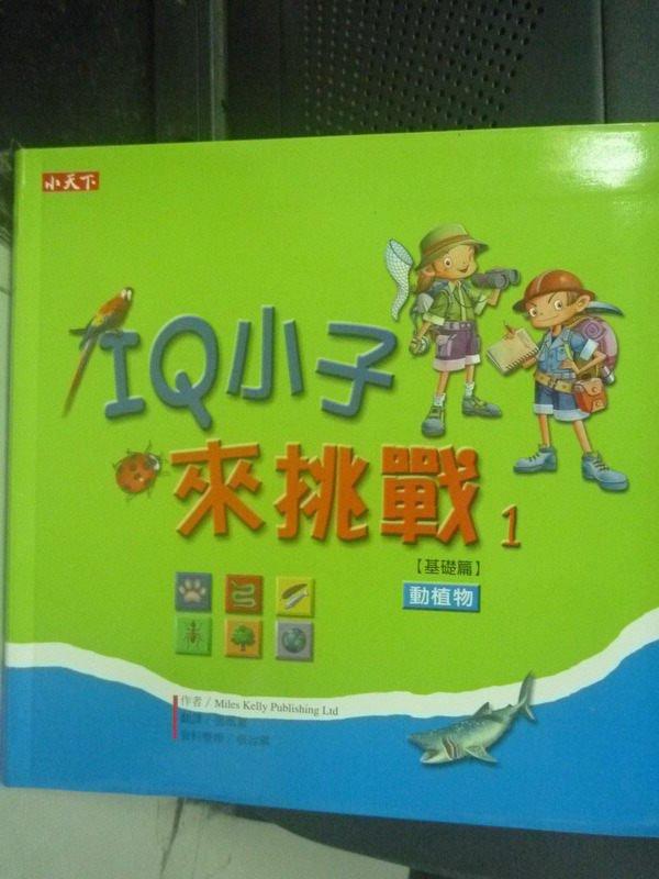 【書寶二手書T8/少年童書_IOM】IQ小子來挑戰1-動植物基礎篇_Miles Kelly Publishing Ltd