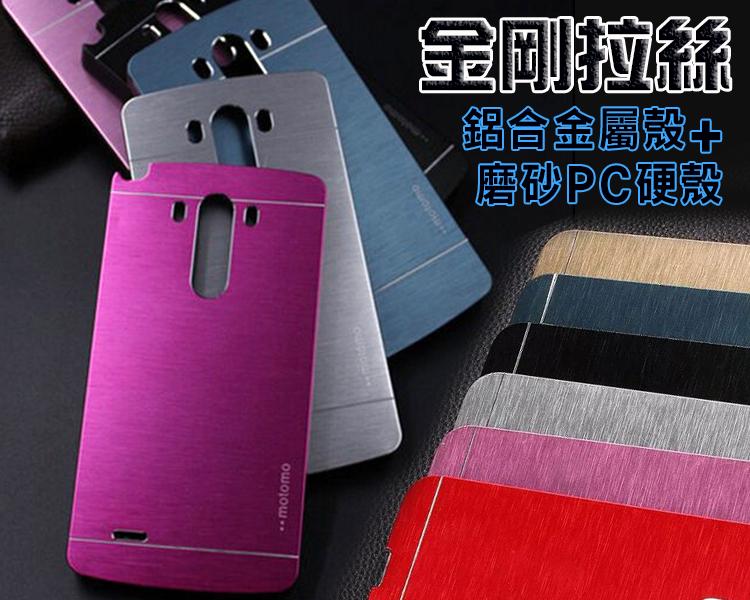 ☆LG G4 金屬殼 金剛拉絲手機殼 樂金LG H818 D802 保護殼【清倉】