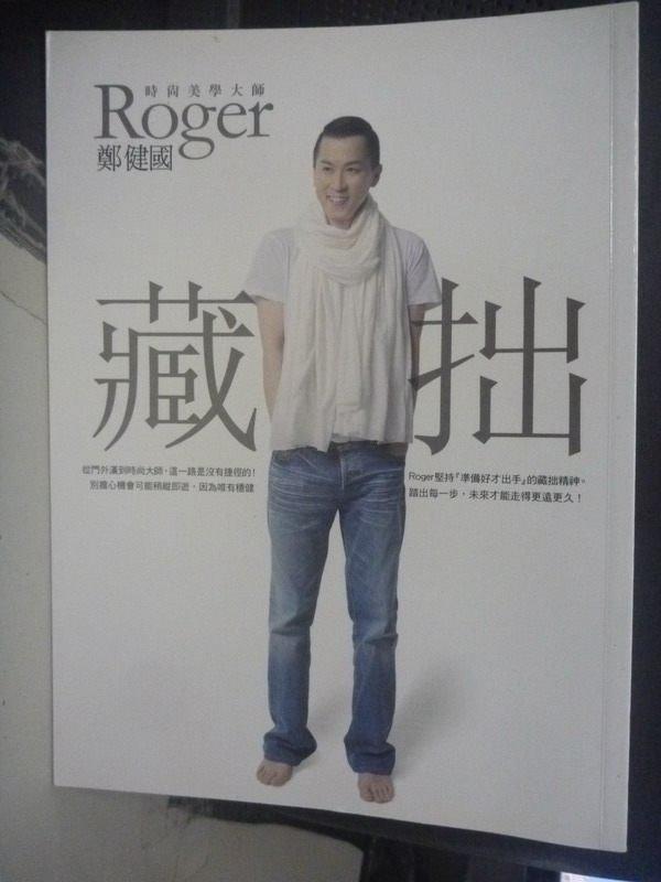 【書寶二手書T3/傳記_ZGJ】藏拙_Roger鄭建國