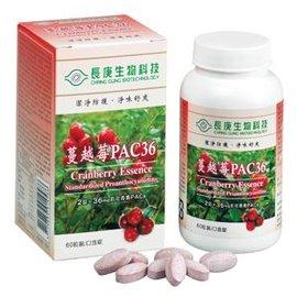 長庚蔓越莓PAC36(口含錠)