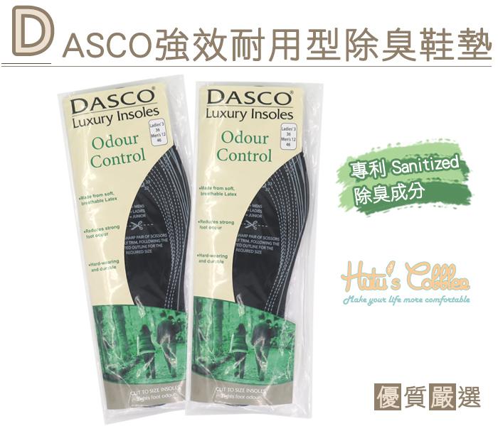 ○糊塗鞋匠○ 優質鞋材 C100 英國伯爵DASCO強效耐用型除臭鞋墊 專利Sanitized 除臭成分