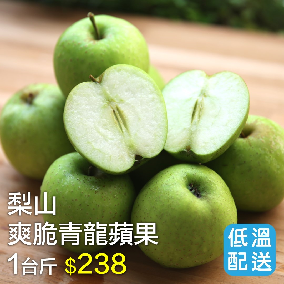 【好實選果】梨山爽脆青龍蘋果 1台斤(約5~7入)