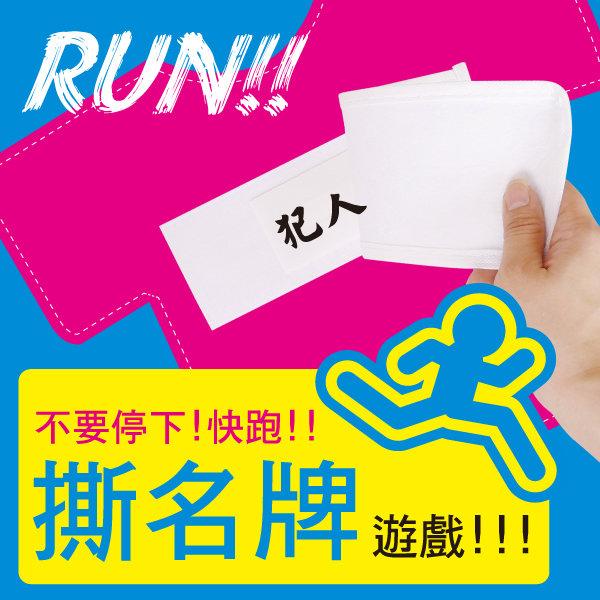 【aife life】撕名牌遊戲/跑男/奔跑吧兄弟/running man/可撕名牌/可重覆使用/魔鬼氈名牌