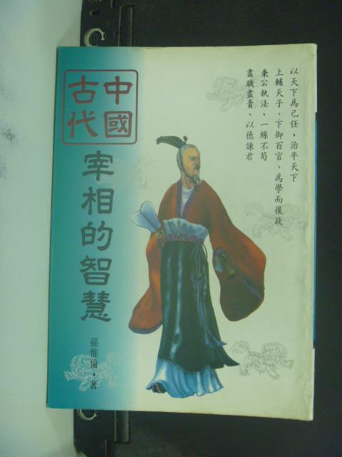 【書寶二手書T1/哲學_KES】中國古代宰相的智慧_孫惟倫