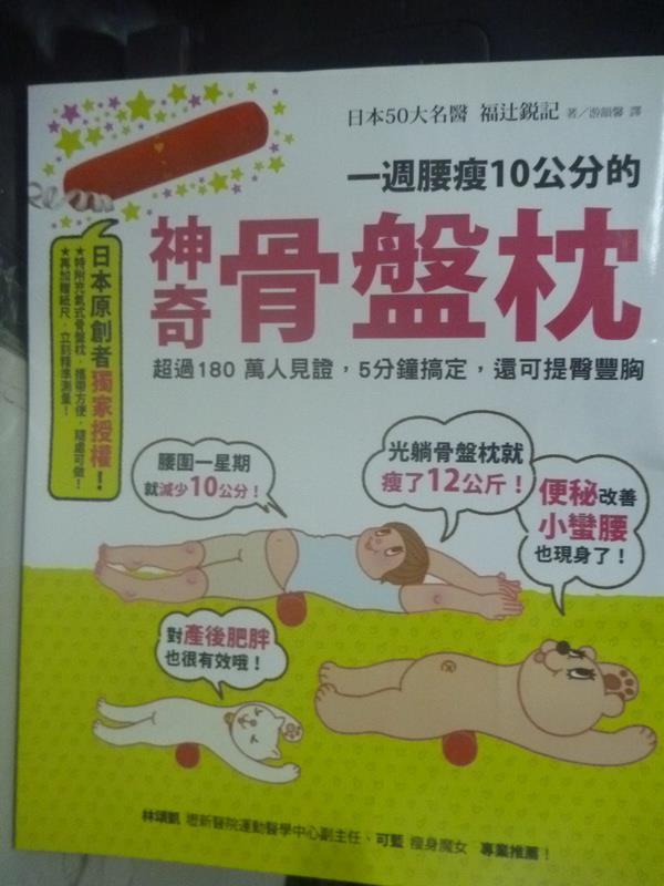 【書寶二手書T5/美容_YDH】一週腰瘦10公分的神奇骨盤枕_福?銳記_無骨盤枕