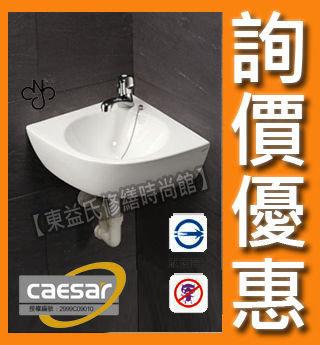 【東益氏】凱撒衛浴洗臉盆L2014H / B101CS角落面盆+單槍龍頭《詢價優惠》另售馬桶 小便斗