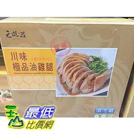 [促銷到1月27日 需低溫宅配無法超取] COSCO YUAN JIN CHUANG CHICKEN 元進莊 極品川味油雞腿 680公克(2份入) _C988511